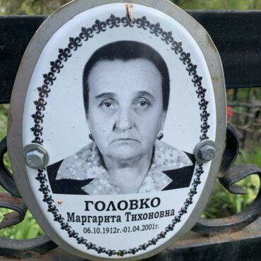 Головко Маргарита Тихоновна