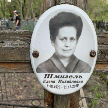 Шмигель Елена Михайловна