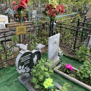 Балашова, Седова