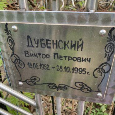 Дубенский Виктор Петрович