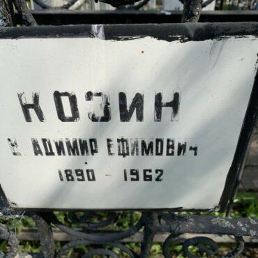 Козин Владимир Ефимович