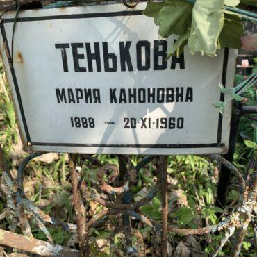 Тенькова Мария Каноновна