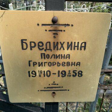 Бредихина Полина Григорьевна