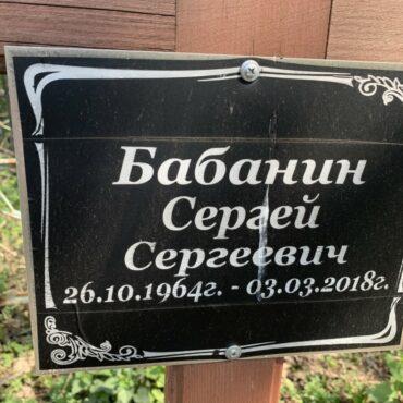 Бабанин Сергей Сергеевич