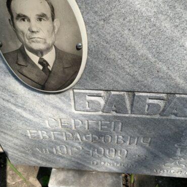 Бабанин Сергей Евграфович