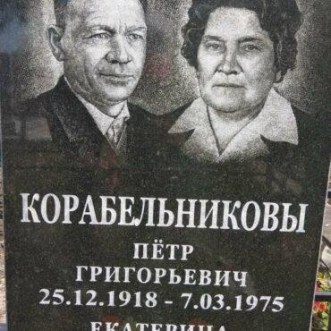 Корабельников Петр Григорьевич