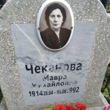 Чеканова Мавра Михайловна