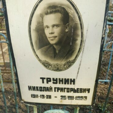Трунин Николай Григорьевич