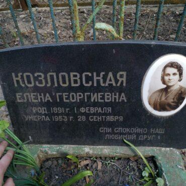 Козловская Елена Георгиевна