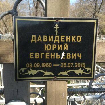 Давиденко Юрий Евгеньевич