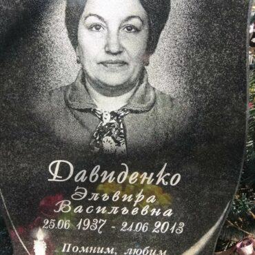 Давиденко Эльвира Васильевна