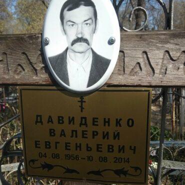 Давиденко Валерий Евгеньевич