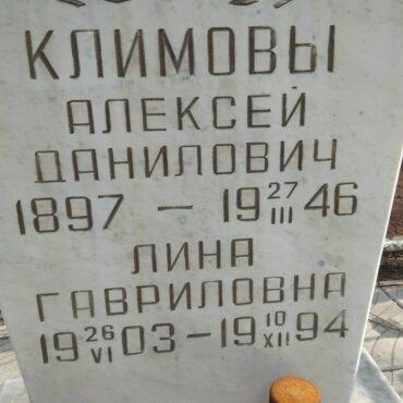 Климова Лина Гавриловна