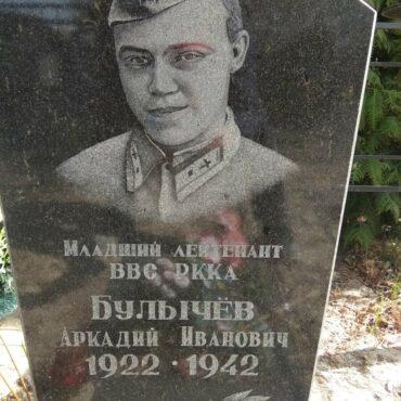 Булычев Аркадий Иванович